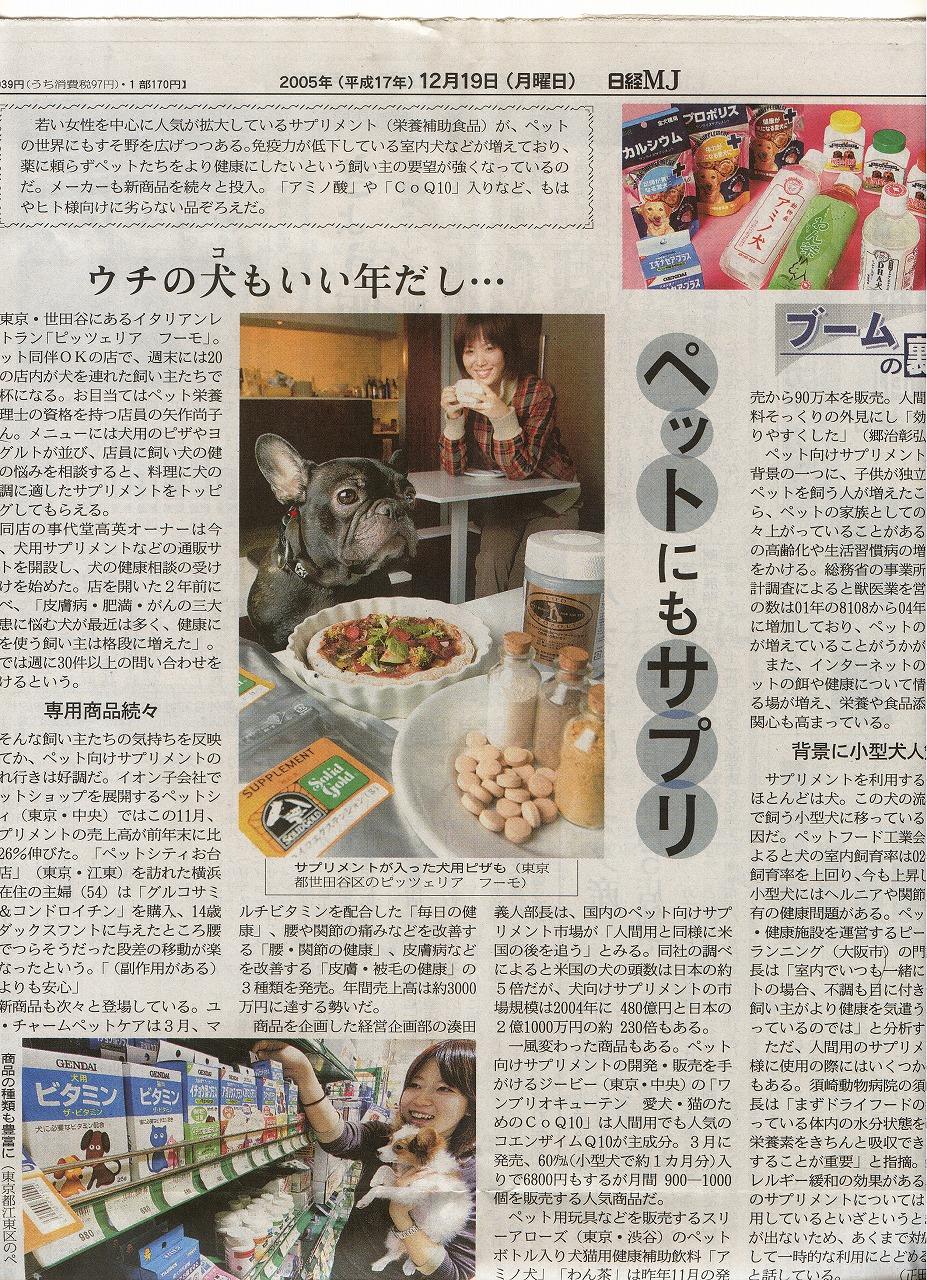 日経MJの取材記事