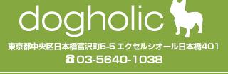 dogholic ロゴ