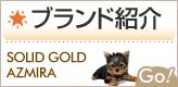 ブランド紹介 SOLID GOLD AZMIRA Go!